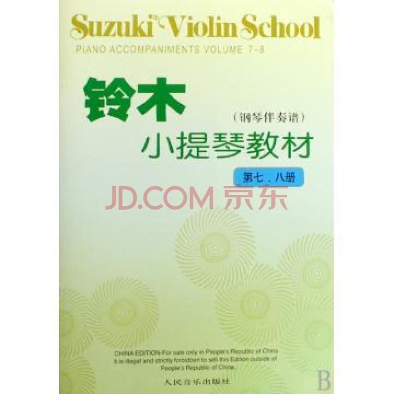 铃木五月之歌小提琴谱