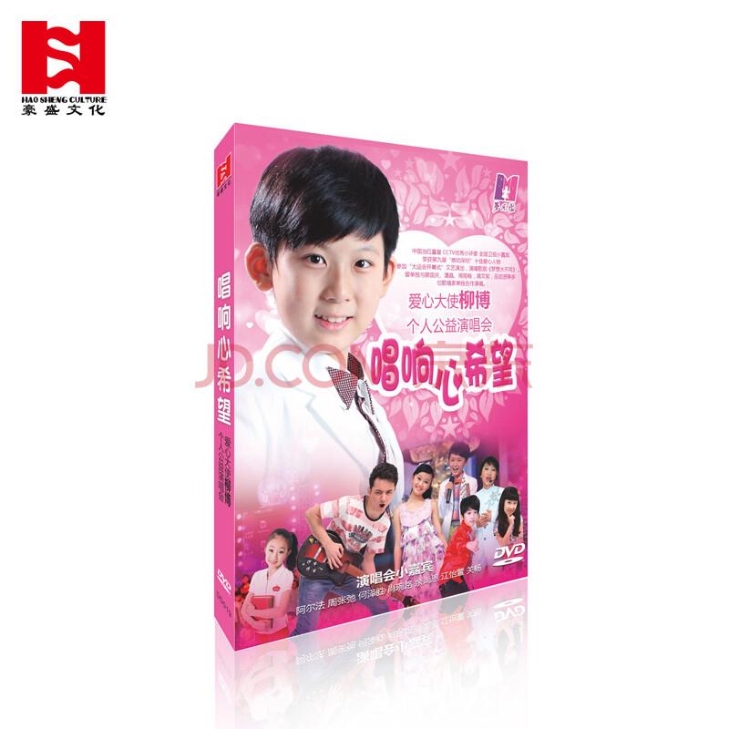 儿童学歌舞益智喜庆光盘1dvd