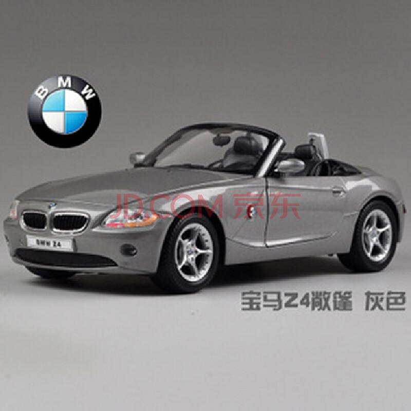 宝马z4合金车模1:24宝马z4敞篷版 汽车模型 玩具礼物