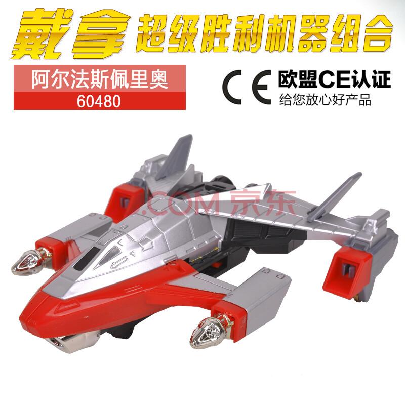 奥特曼玩具飞机