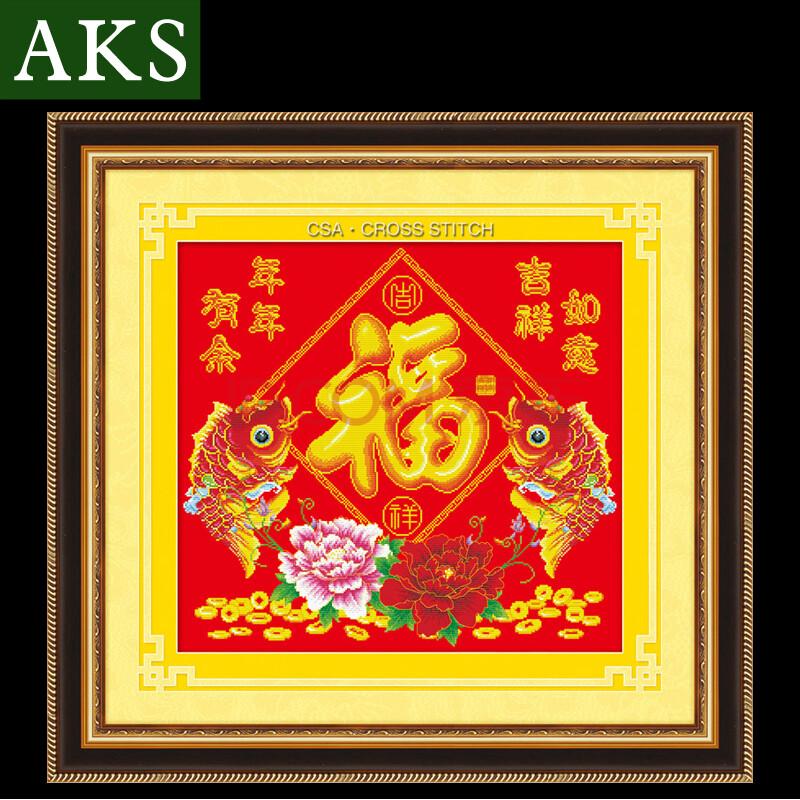 ks十字绣福字