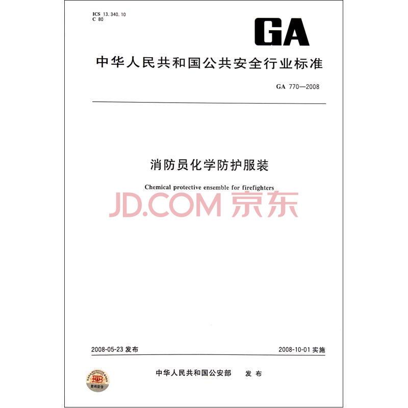 中华人民共和国国家标准--村镇规划标准