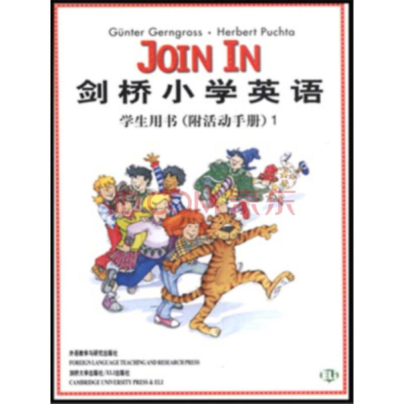 剑桥小学英语JoinIn学生珊瑚(附活动用书)第一招聘小学手册图片
