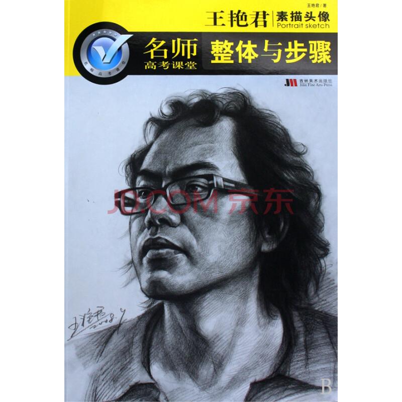 王艳君素描头像(整体与步骤)/名师高考课堂
