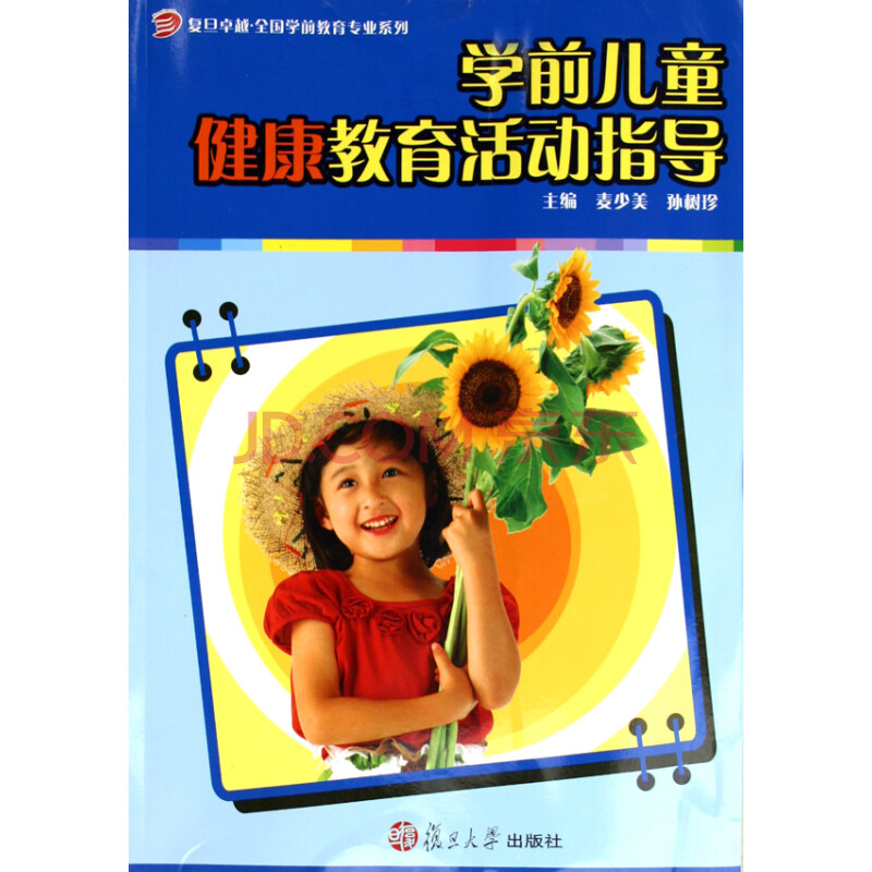 学前儿童健康教育活动指导/复旦卓越全国学前教育