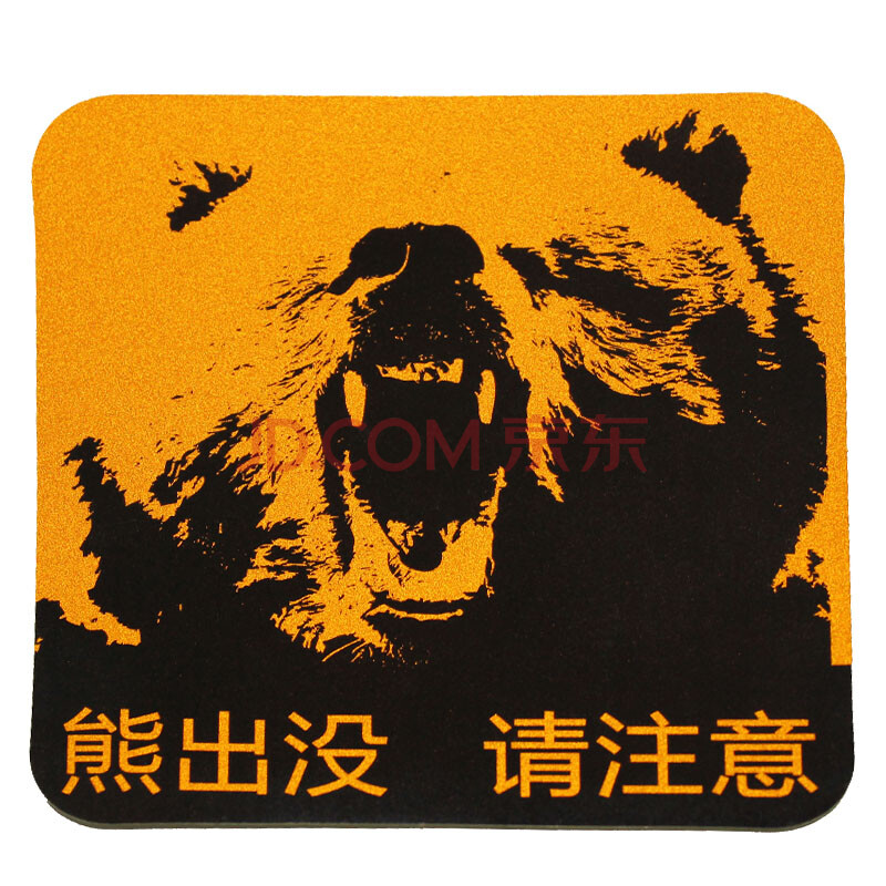 注意有熊出没_熊出没注意贴纸熊出没贴纸包邮
