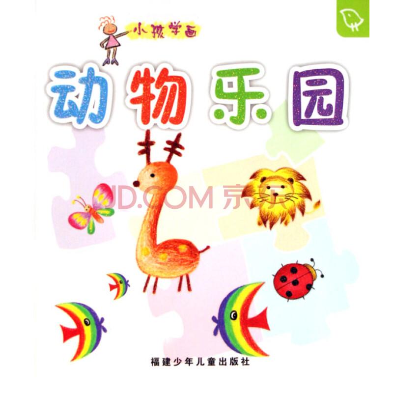 动物乐园/小孩学画