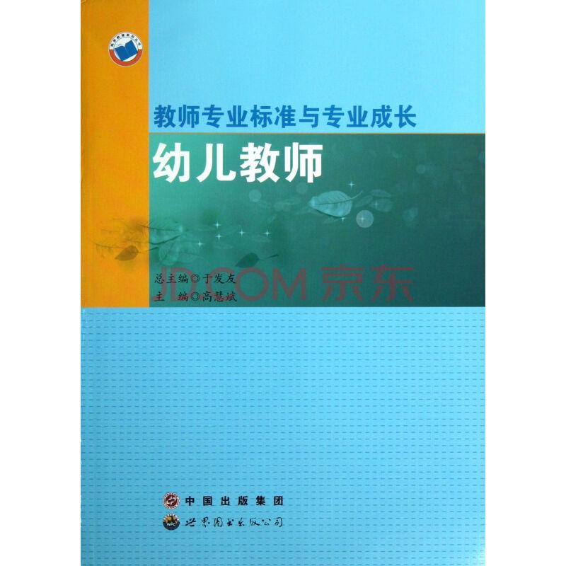 幼儿教师(教师专业标准与专业成长)