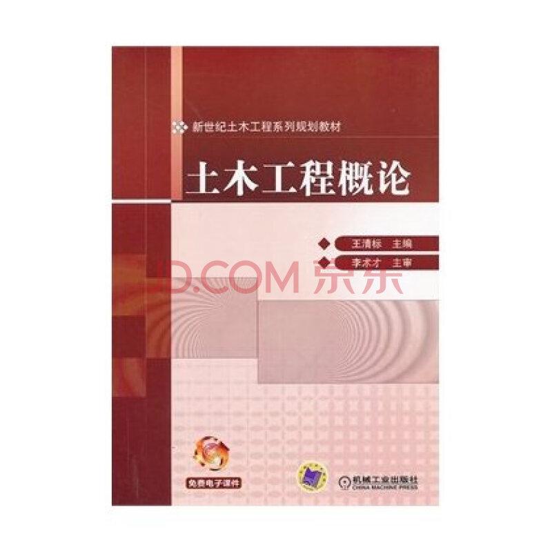 土木工程概论(新世纪土木工程系列规划教材) 王清标