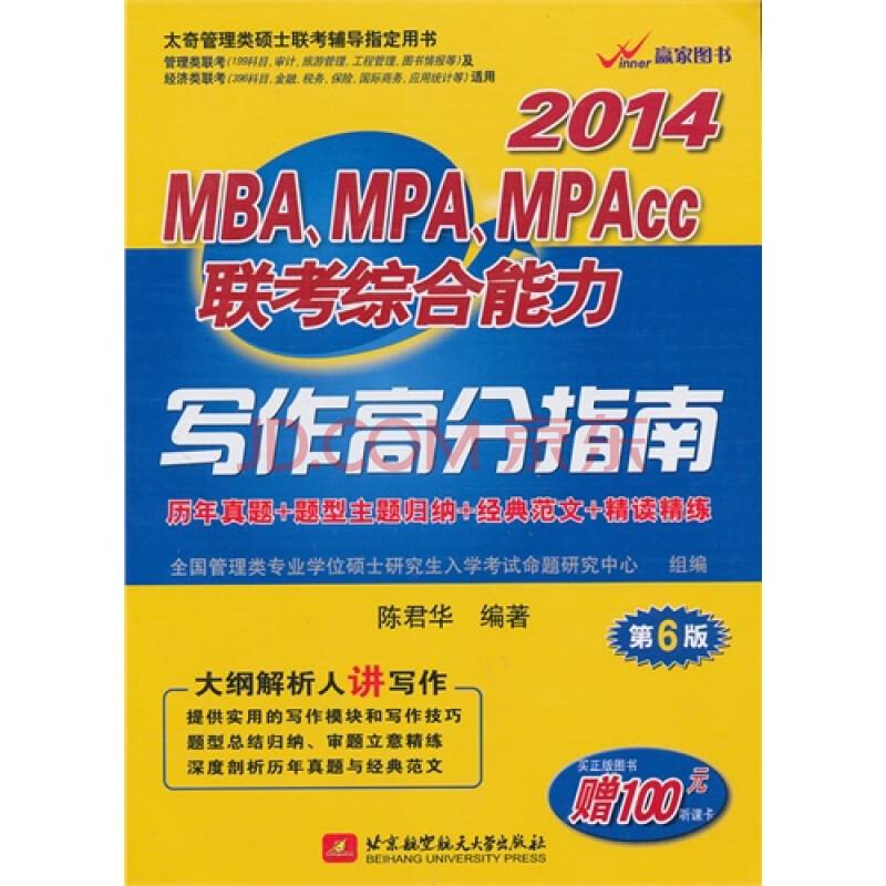 mba综合作文模板