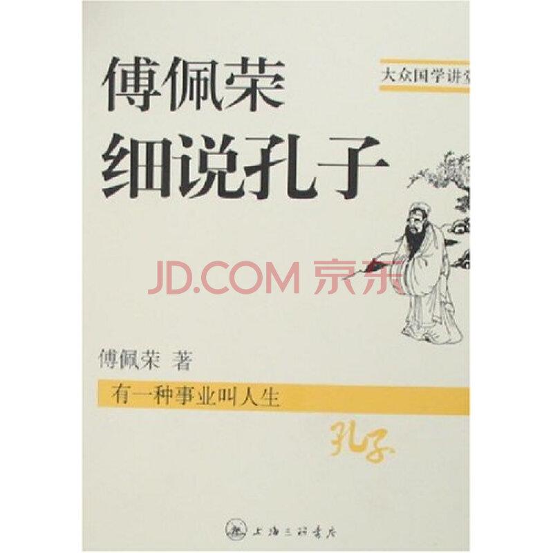 傅佩荣詺)���$����\_(正版)傅佩荣细说孔子(z00)