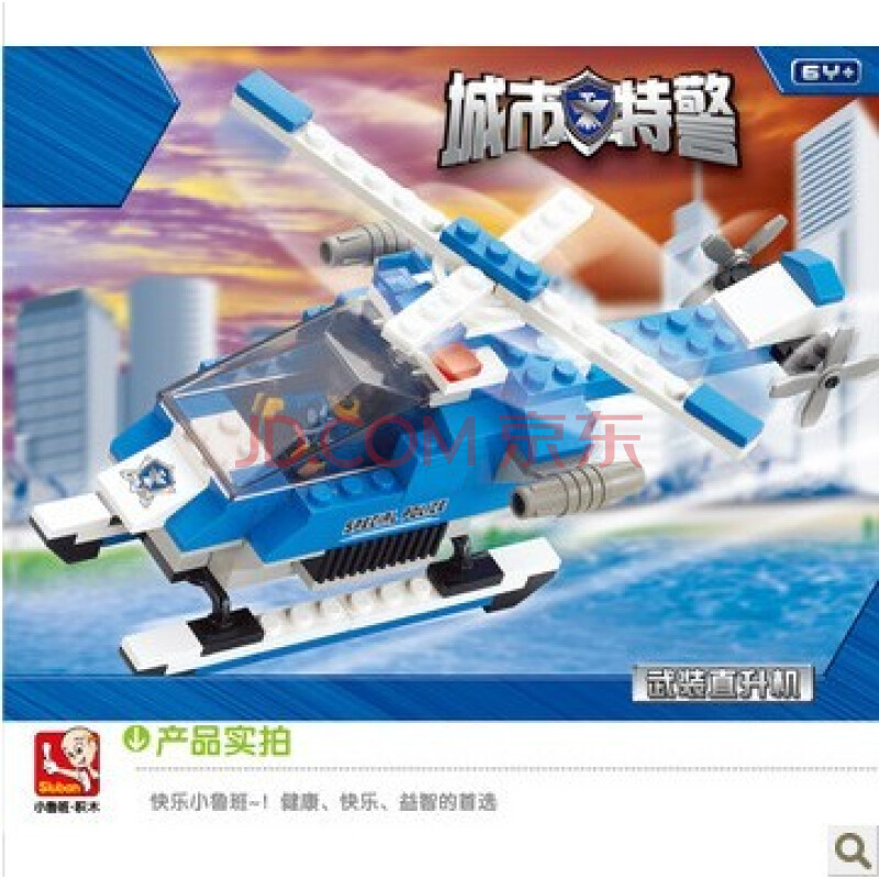 小鲁班益智拼插乐高式积木 飞机拼装儿童玩具 城市特警直升机0185
