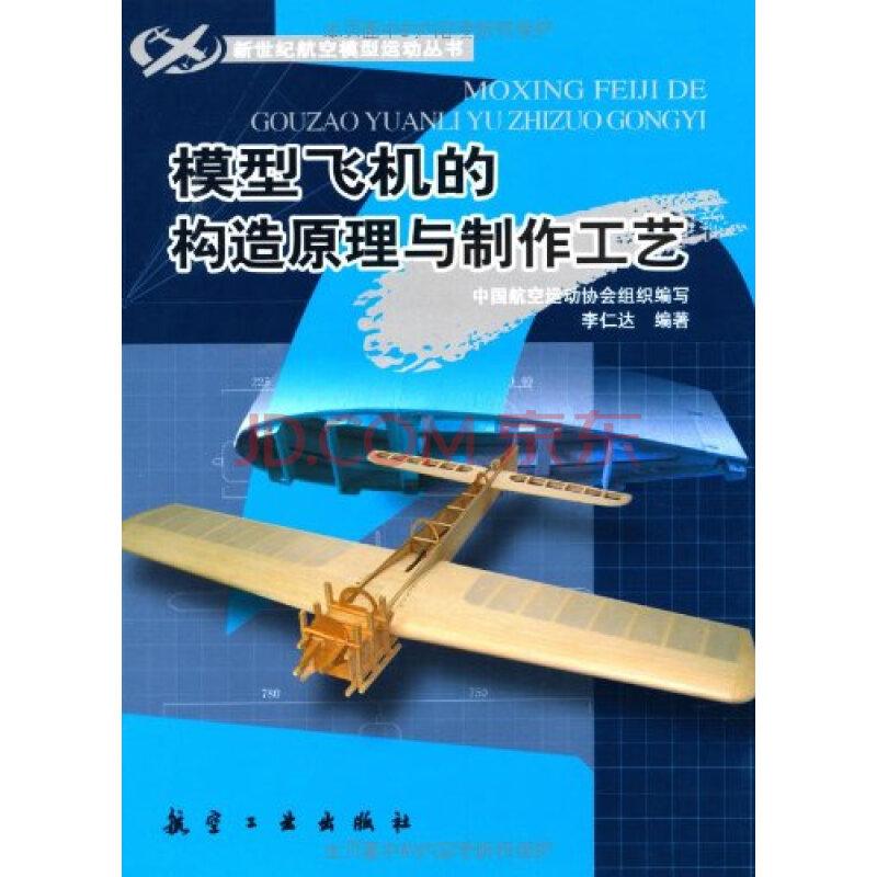 模型飞机的构造原理与制作工艺图片-京东