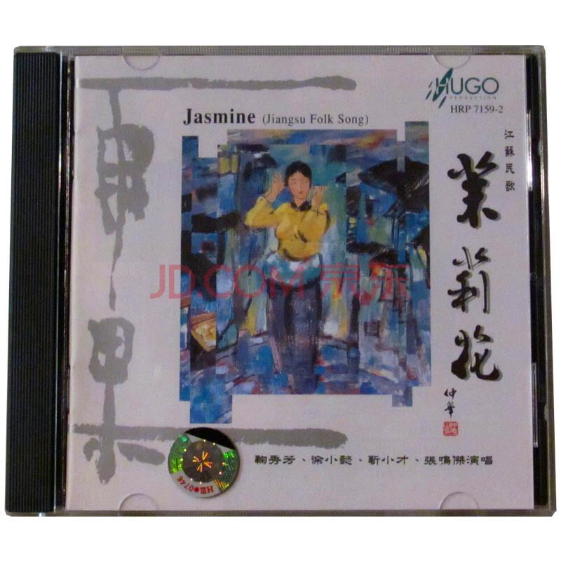 谁有江苏民歌 茉莉花 的歌谱啊 歌曲是这样的 好一朵美丽的茉莉花