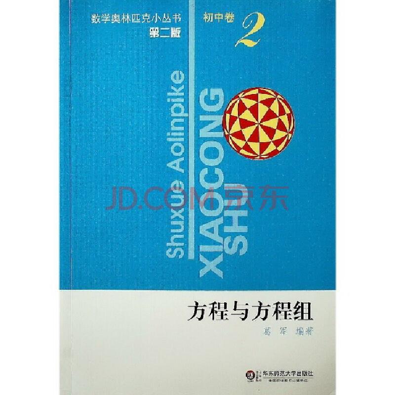 数学奥林匹克小初中方程卷2初中与方程组(第的关于爱国丛书演讲稿图片
