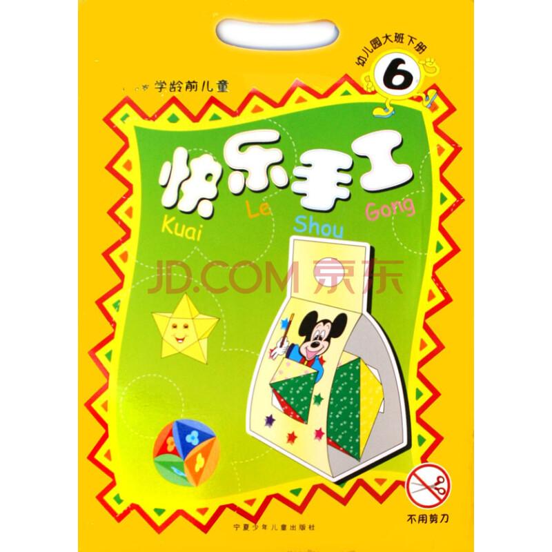 快乐手工(6幼儿园大班下3-6岁学龄前儿童)