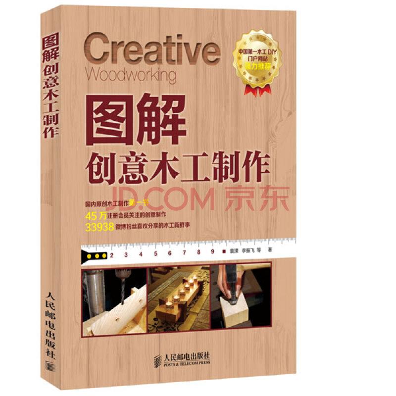 图解创意木工制作图片-京东商城