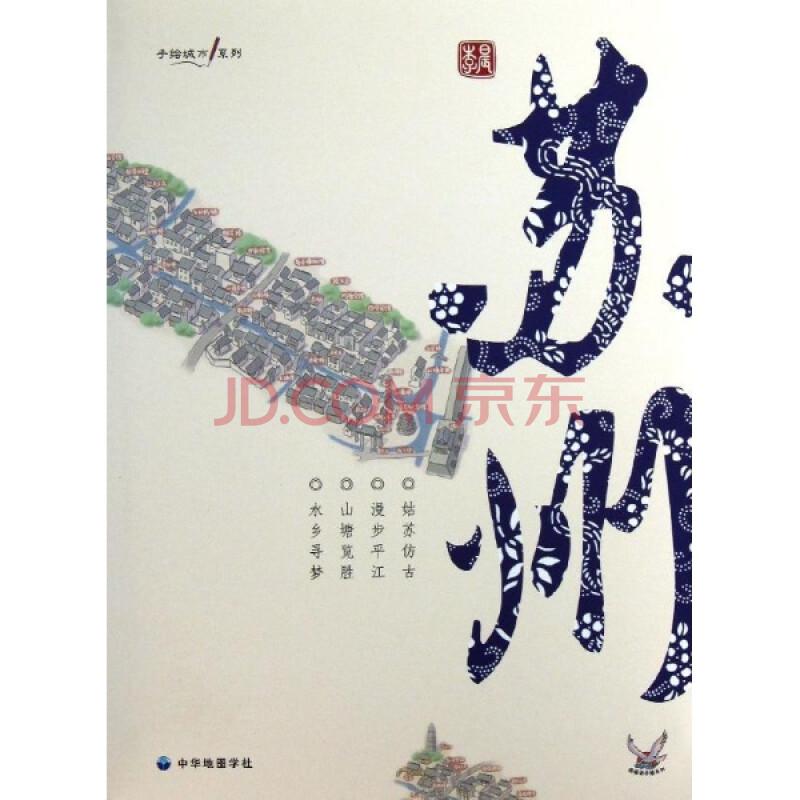 手绘城市系列:苏州/手绘城市地图中国江苏系列