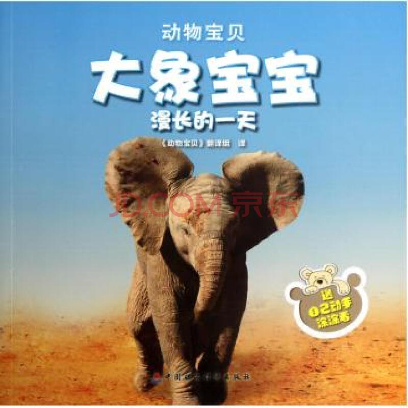 大象宝宝漫长的一天/动物宝贝