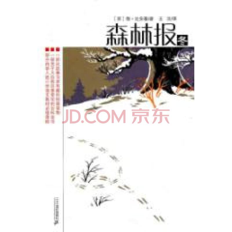 冬/森林报图片-京东
