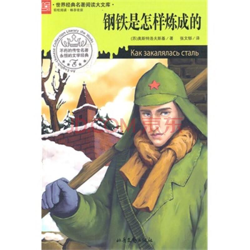 www.shanpow.com_初中《钢铁是怎样炼成的》读后感。