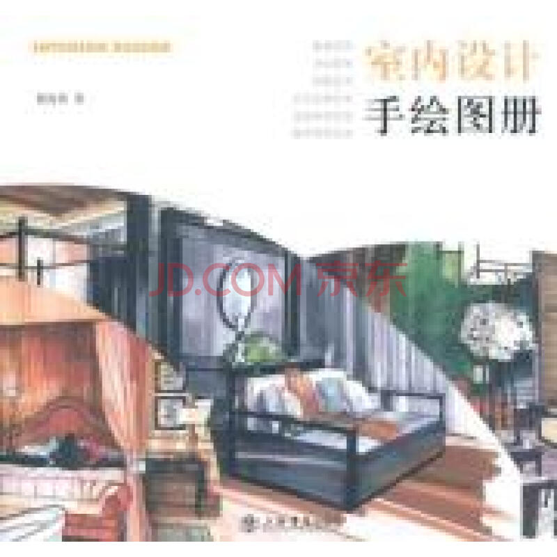 室内设计手绘图册
