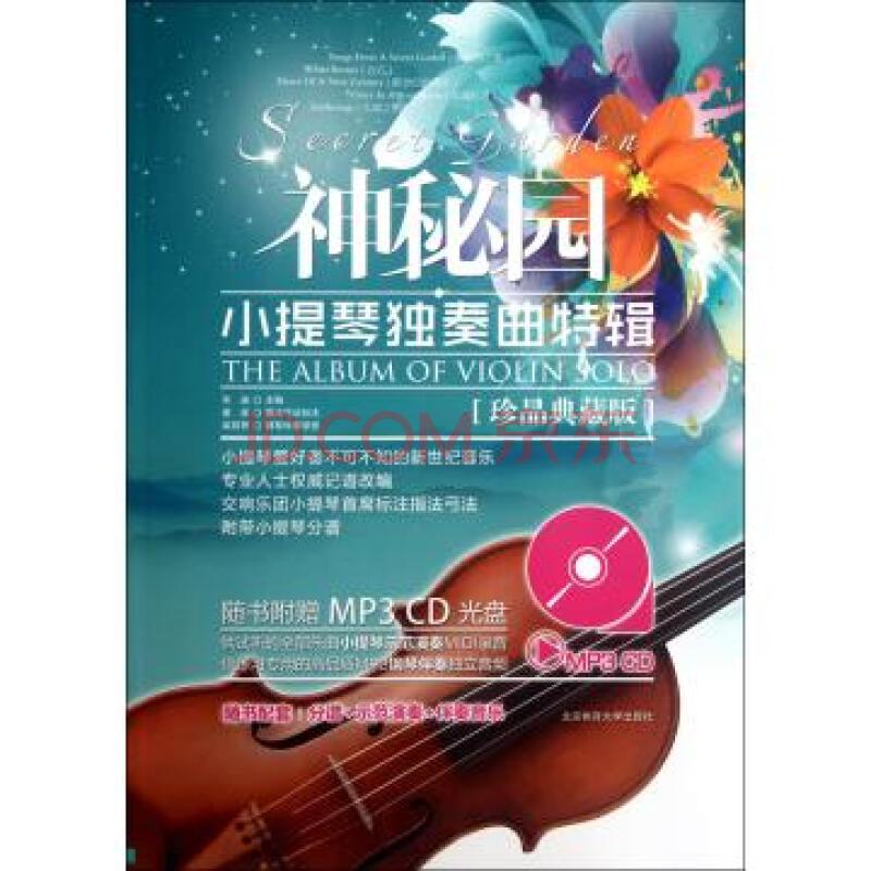 神秘园小提琴独奏曲特辑(附光盘珍品典藏版)
