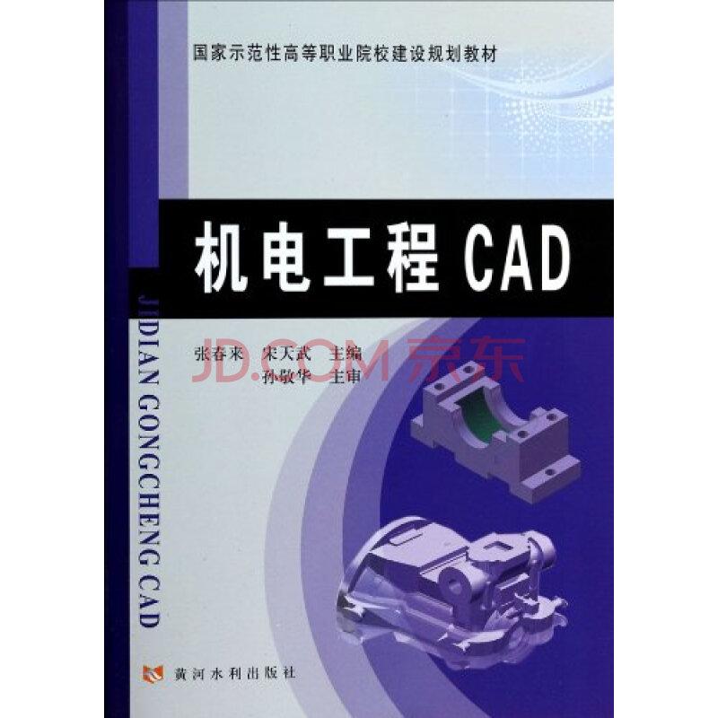 机电工程CAD图片-京东商城cad堆叠取消图片