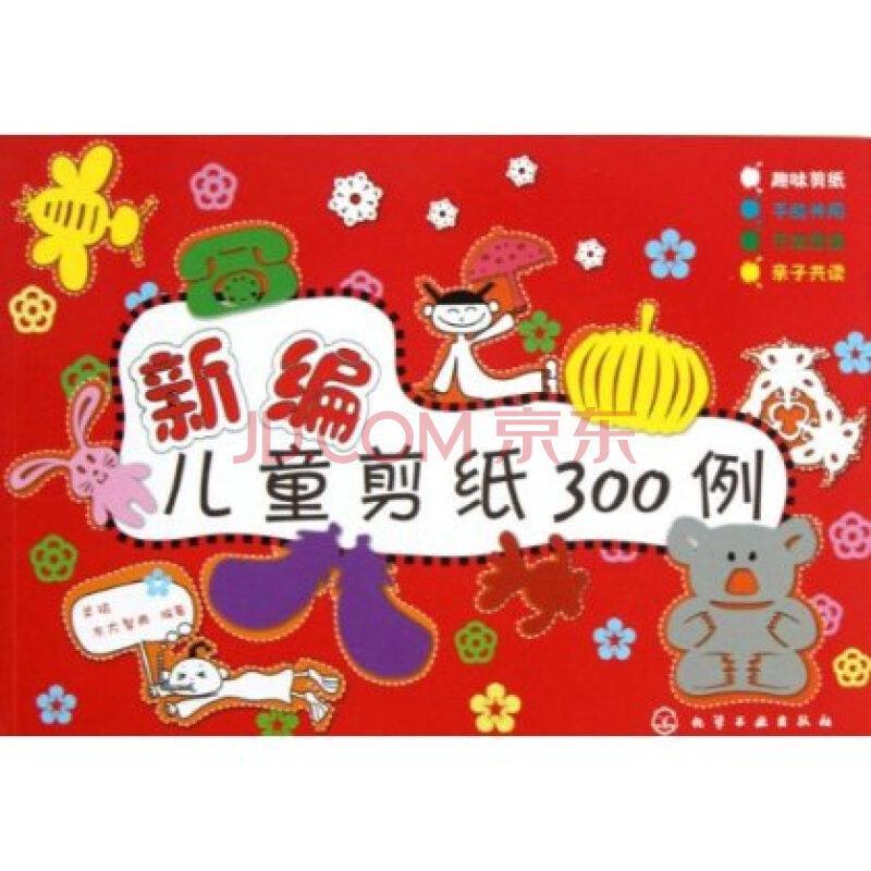 新编儿童剪纸300例图片-京东商城