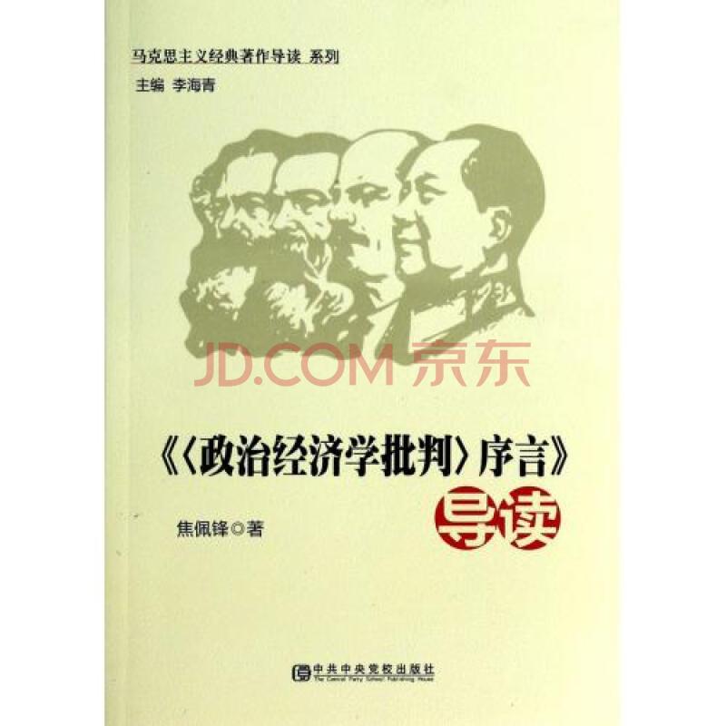 政治经济学批判序言导读/马克思主义经典著作-经济学经典著作 经济学