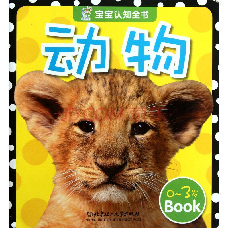 动物(0-3岁)/宝宝认知全书