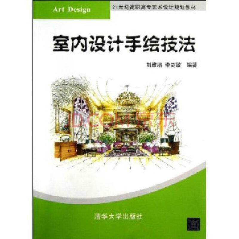 室内设计手绘技法 刘雅培