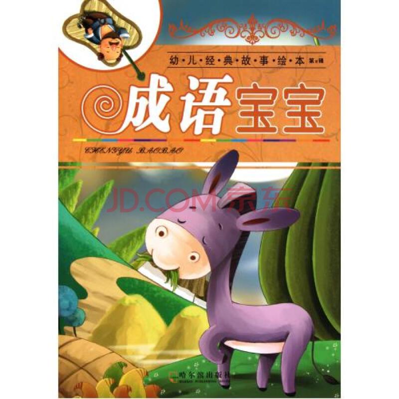 成语宝宝/幼儿经典故事绘本