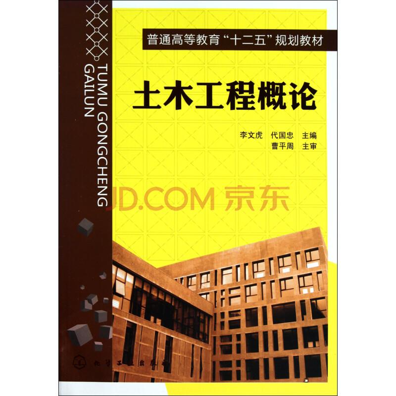 土木工程概论(普通高等教育十二五规划教材)