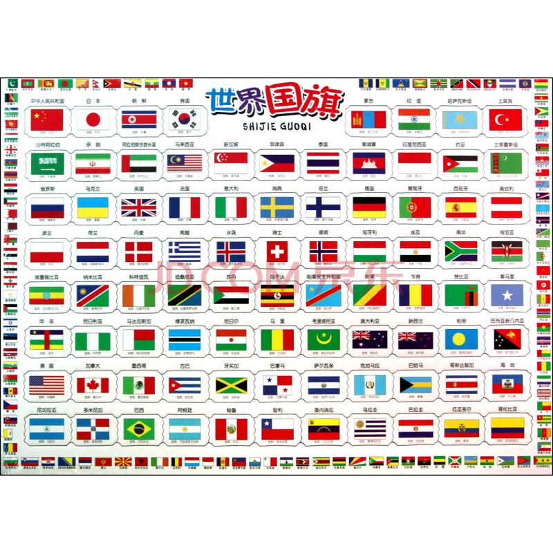 世界国旗我们的世界/少儿百科地图系列