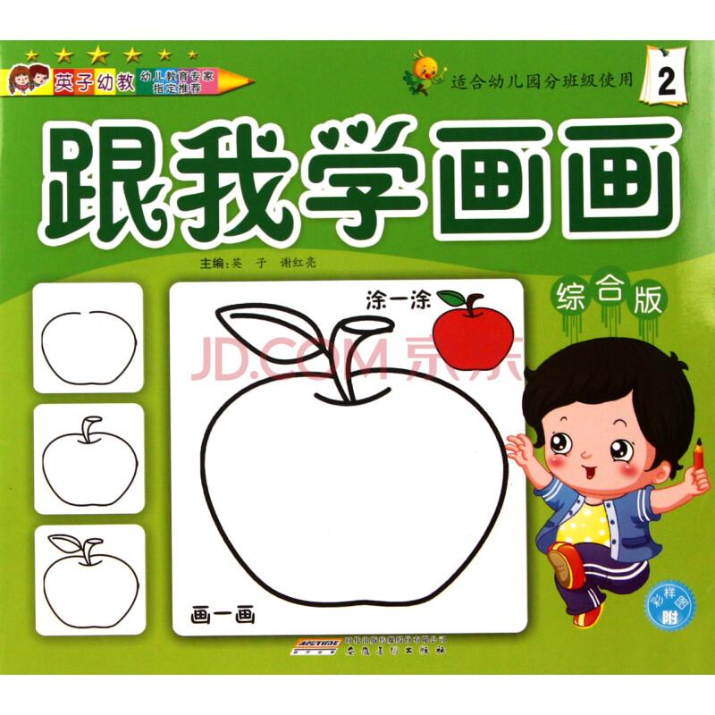 跟我学画画(综合版2适合幼儿园分班级使用)图片