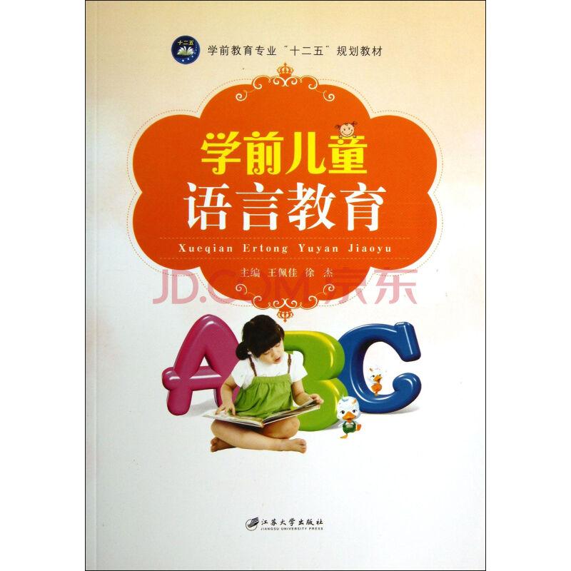学前儿童语言教育(学前教育专业十二五规划教材)