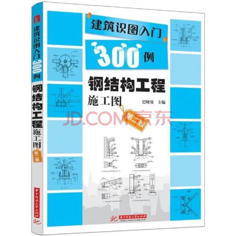 建筑识图入门300例:钢结构工程施工图(第2版)
