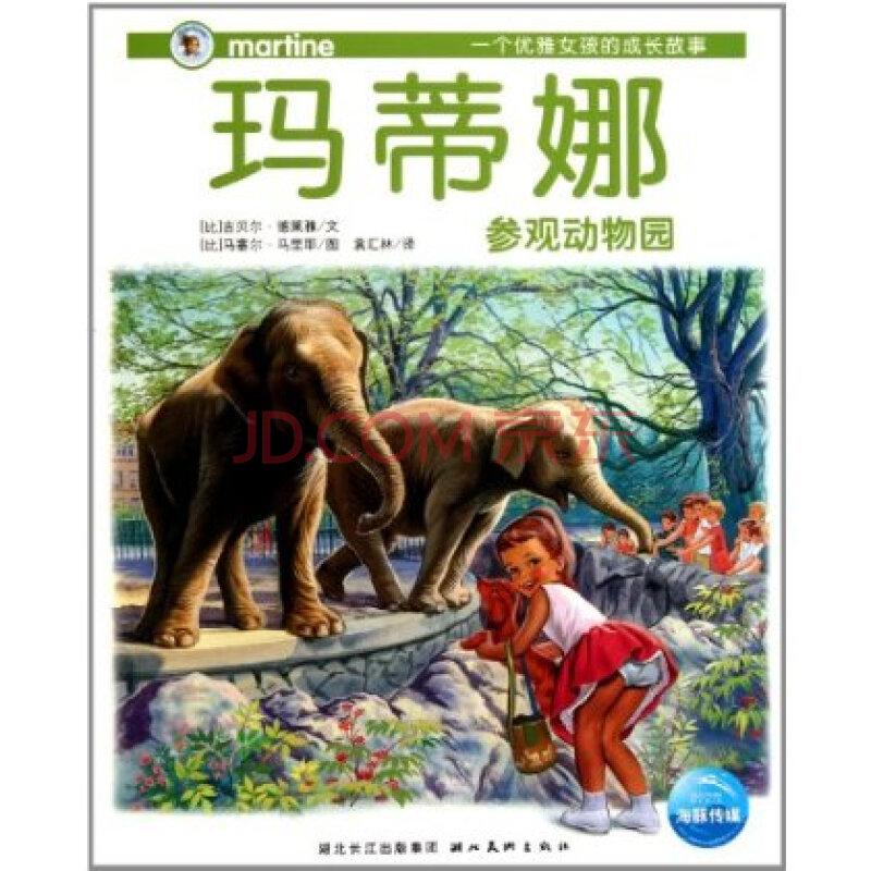 玛蒂娜故事书系列:玛蒂娜参观动物园