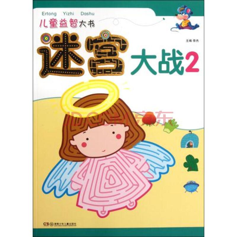 迷宫大战(2)/儿童益智大书