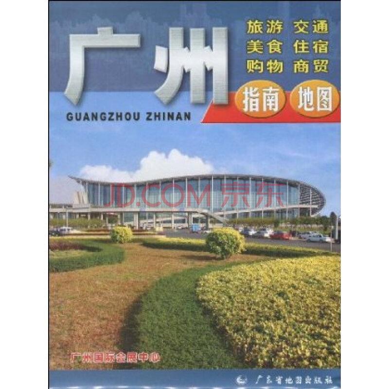 广州指南地图图片-京东商城