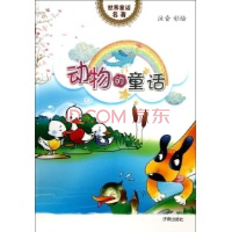 动物的童话(注音彩绘)/世界童话名著