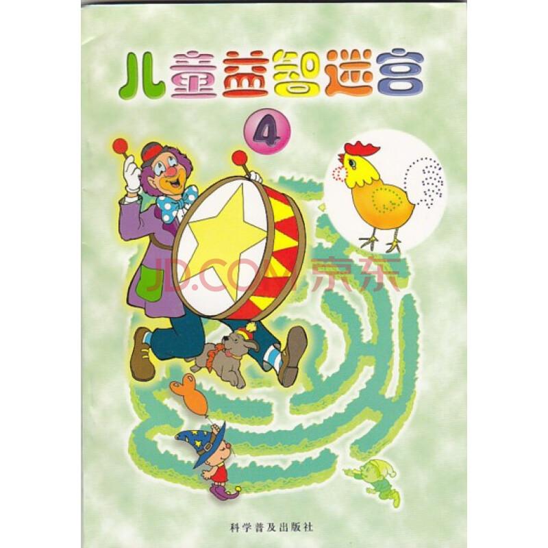 儿童益智迷宫(4)图片-京东商城