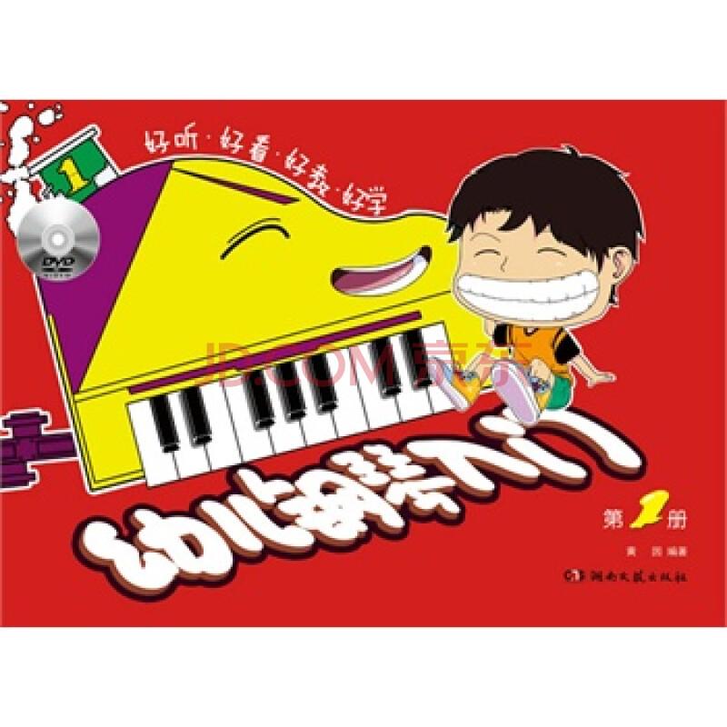 幼儿钢琴入门-第1册-(含光盘) 黄因图片