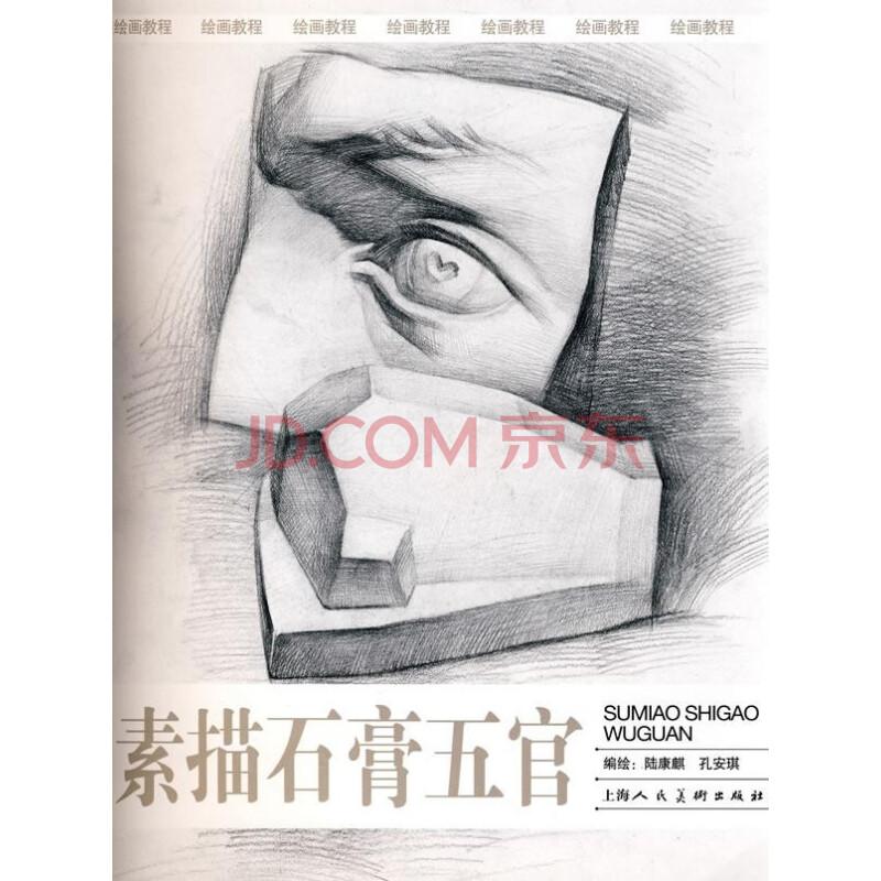 绘画教程-素描石膏五官