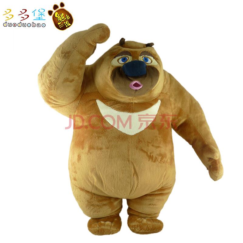 熊大熊二光头强松鼠毛绒玩具