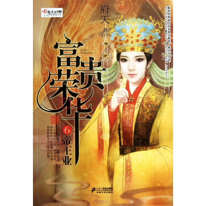 富贵荣华6:帝王业 府天 二十一世纪出版社
