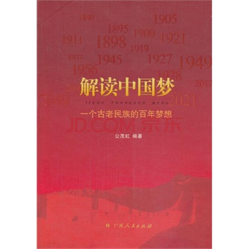 《解读中国梦》 公茂虹著