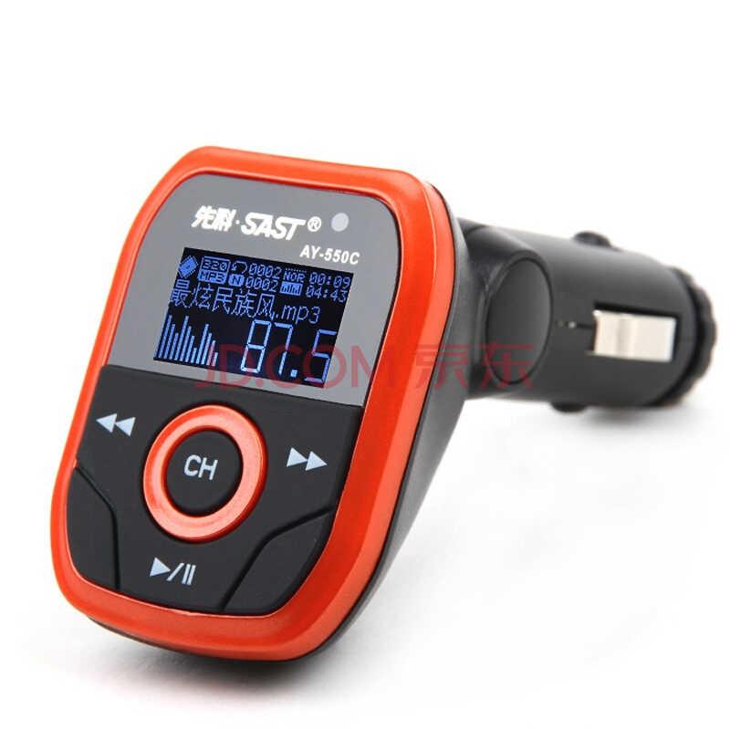 先科(SAST) 550 车载MP3播放器 汽车播放器  4G 汽车音响FM发射 车用U盘 橙色)