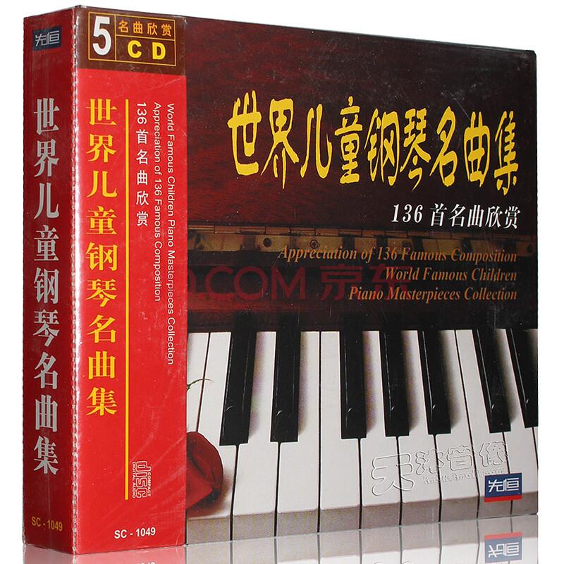 世界儿童钢琴名曲集-136首名曲欣赏5cd儿童钢琴曲